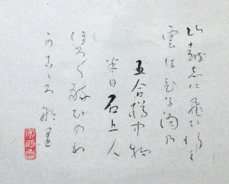 小杉放庵(未醒) 4