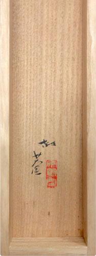 小杉放庵(未醒) 8