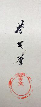 菊池芳文 4