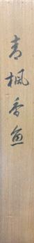 菊池芳文 6
