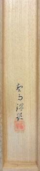 菊池芳文 7