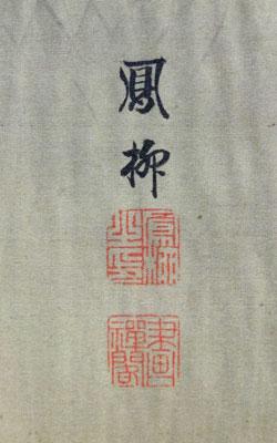 吉村鳳柳 4
