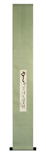 Hisamatsu Shinichi 1