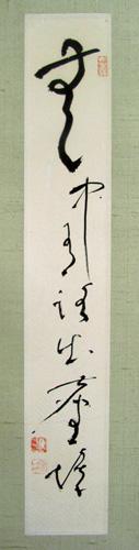 Hisamatsu Shinichi 3