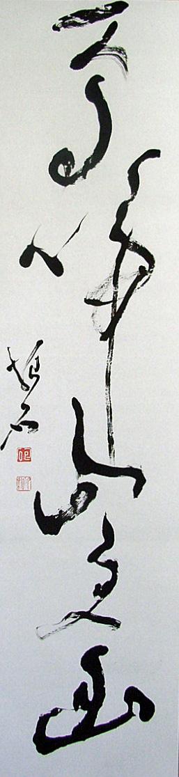 HISAMATSU Shinichi