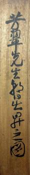 山本芳翠3