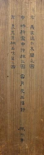 松本楓湖 3