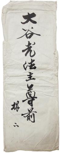 百万塔 (自心印陀羅尼収納) 1