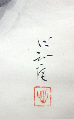 田中以知庵 4