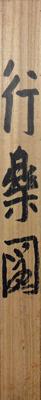 堂本印象 7