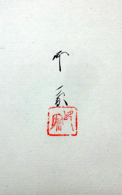堂本印象 4