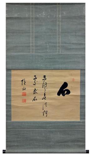 隠山惟琰1