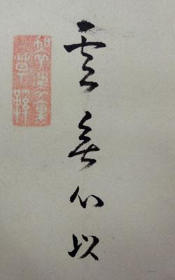 隠山惟琰3