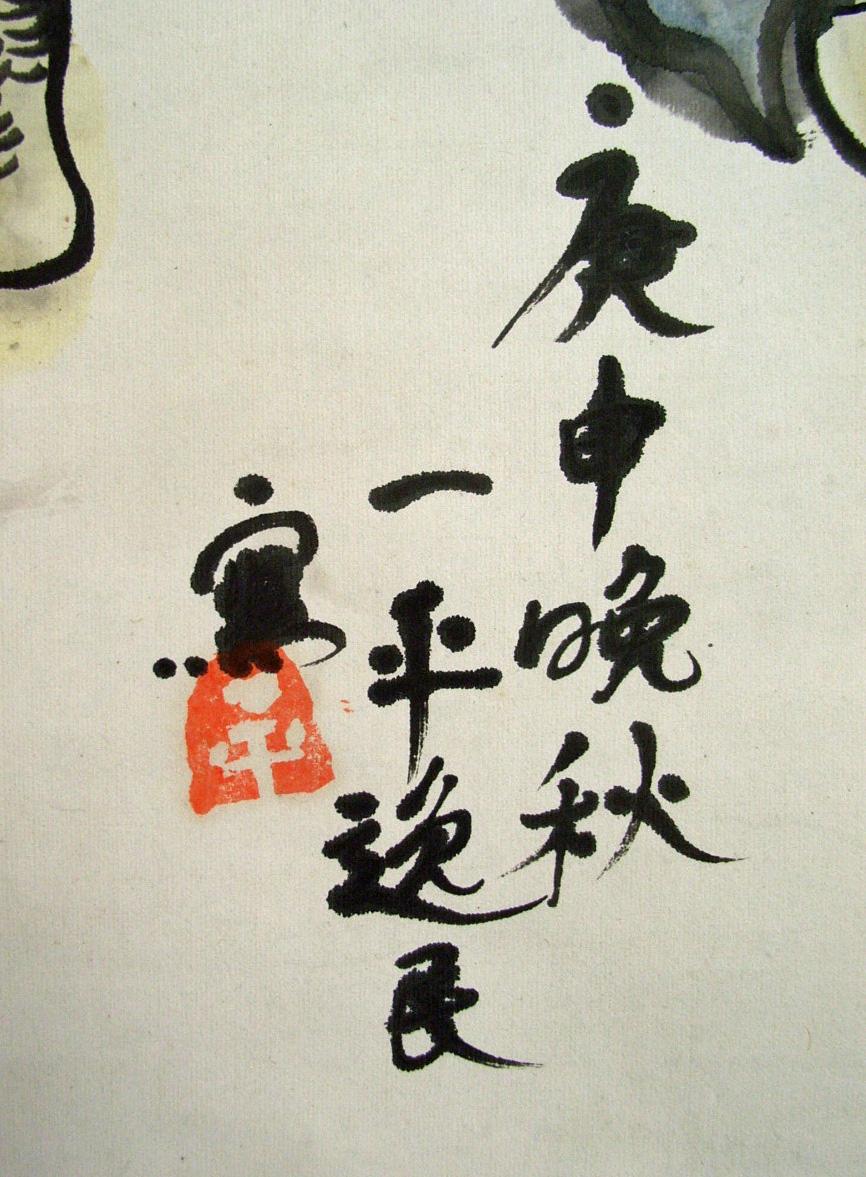 岡本一平 4
