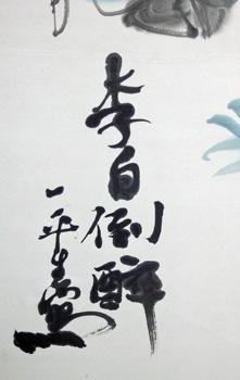 岡本一平 2