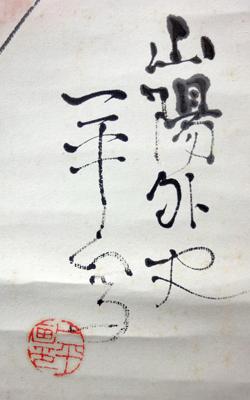 岡本一平 3