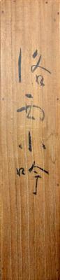 吉井勇 5