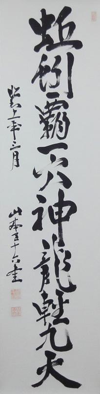 山本五十六 2
