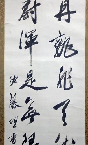 佐藤一斎 3