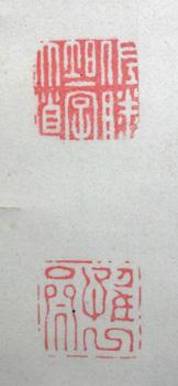 佐藤一斎 4