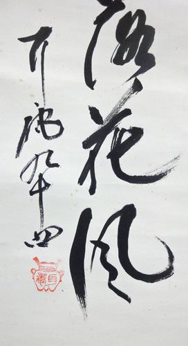 松永安左エ門(耳庵)3