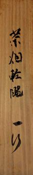 松永安左エ門(耳庵)4