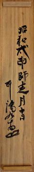 松永安左エ門(耳庵)5