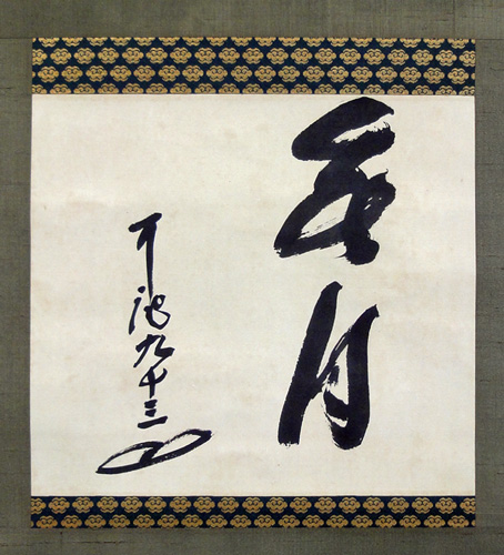 松永安左エ門(耳庵)2