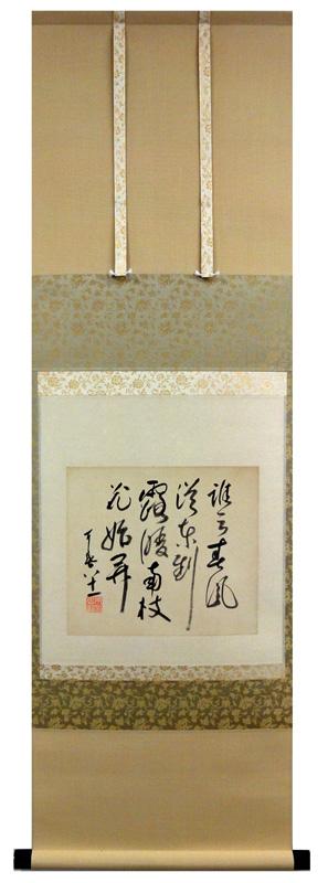 松永安左エ門(耳庵)1