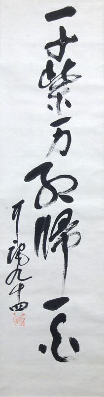 松永耳庵 2