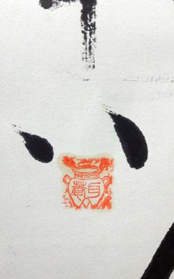 松永耳庵 3