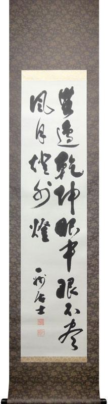 松永耳庵 1