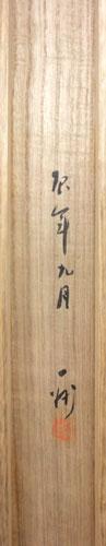 松永耳庵 5