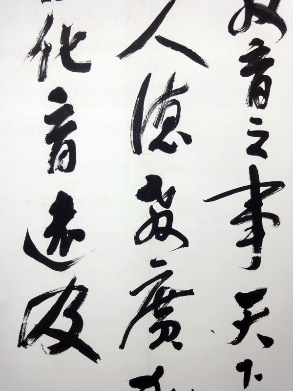 Kanou Jigoro 2