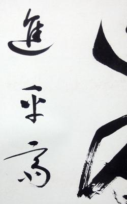Kanou Jigoro 3