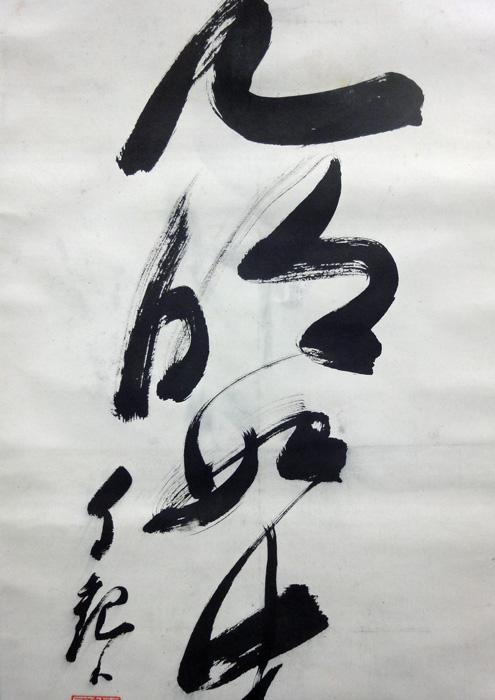 岡田茂吉の画像 p1_28