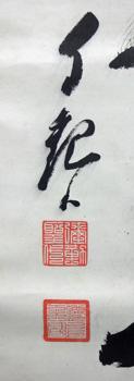 岡田茂吉 6