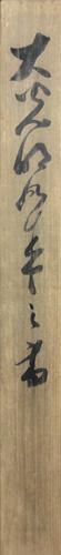 岡田茂吉 5