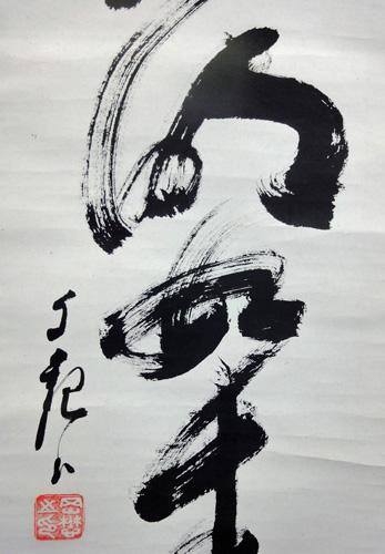 岡田茂吉 4