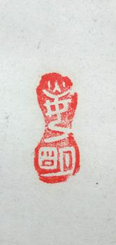 岡田茂吉の画像 p1_15