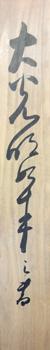 岡田茂吉 7