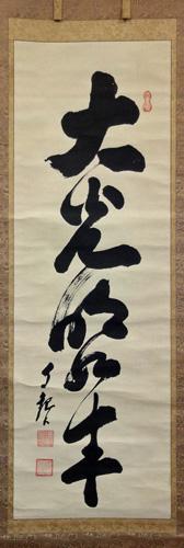 岡田茂吉 2