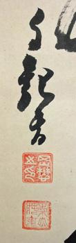 岡田茂吉 3