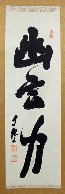 岡田茂吉の画像 p1_32