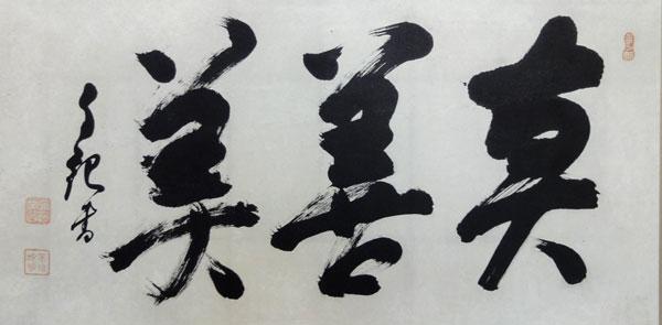 岡田茂吉の画像 p1_5