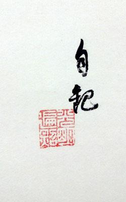 岡田茂吉の画像 p1_22