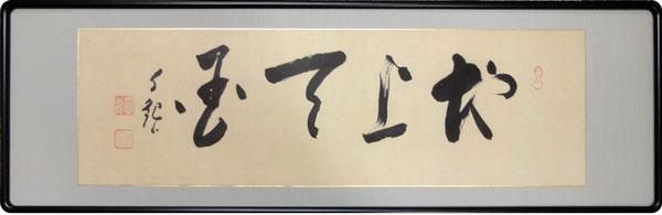 岡田茂吉の画像 p1_23