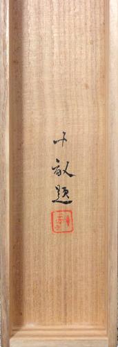Araki Jippo 7