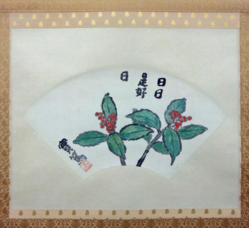 武者小路実篤 2