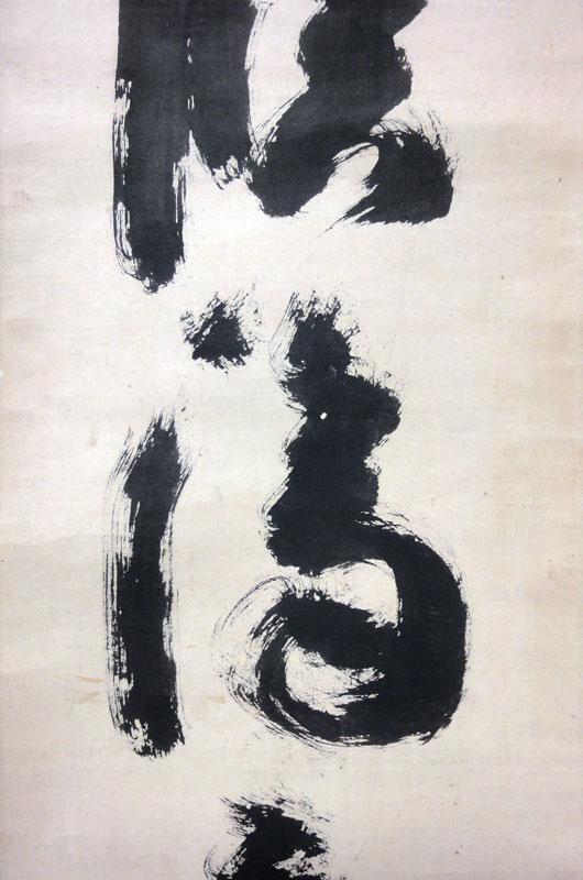慈雲尊者 3
